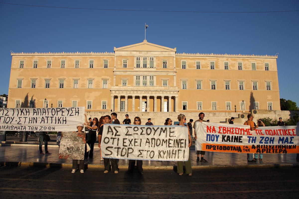 Πανό μπροστά από τη Βουλή