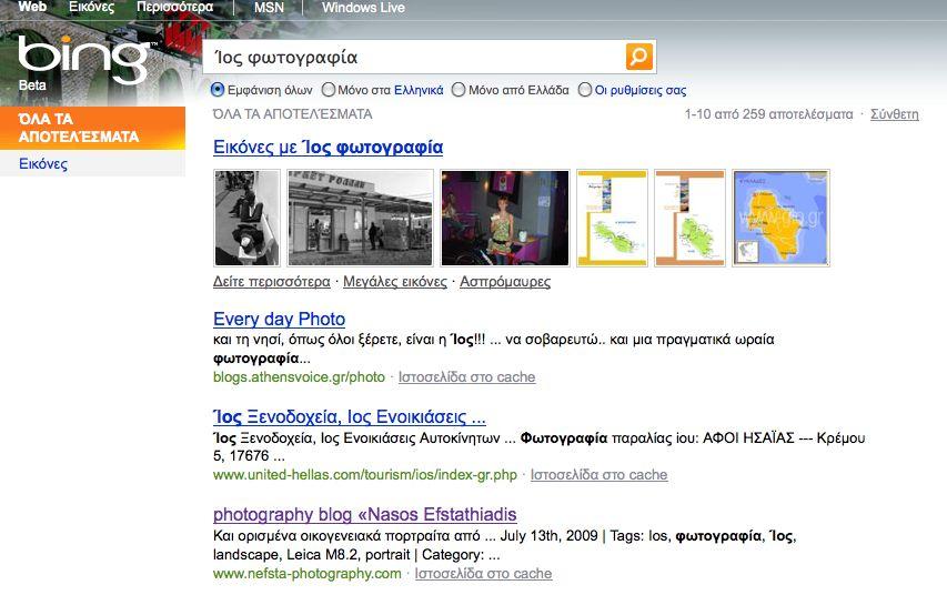 Το nefsta-photography.com στην Bing!!